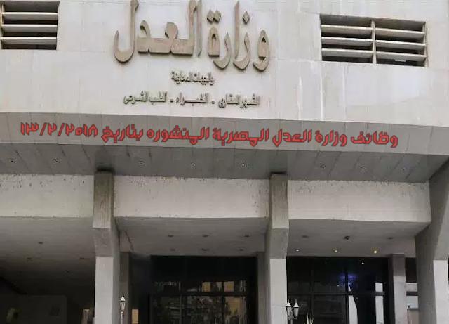 شاهد جميع وظائف وزارة العدل المصرية المنشوره بتاريخ 13/2/2018 فرص عمل خالية