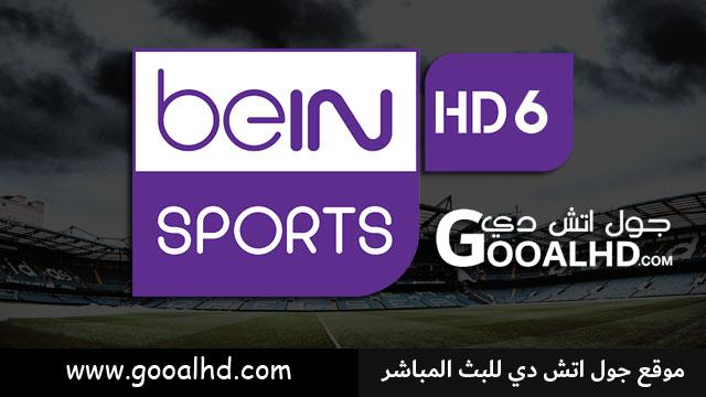 مشاهدة قناة بين سبورت 6 السادسة بث مباشر مجانا علي موقع جول اتش دي | watch bein sports hd6 live online