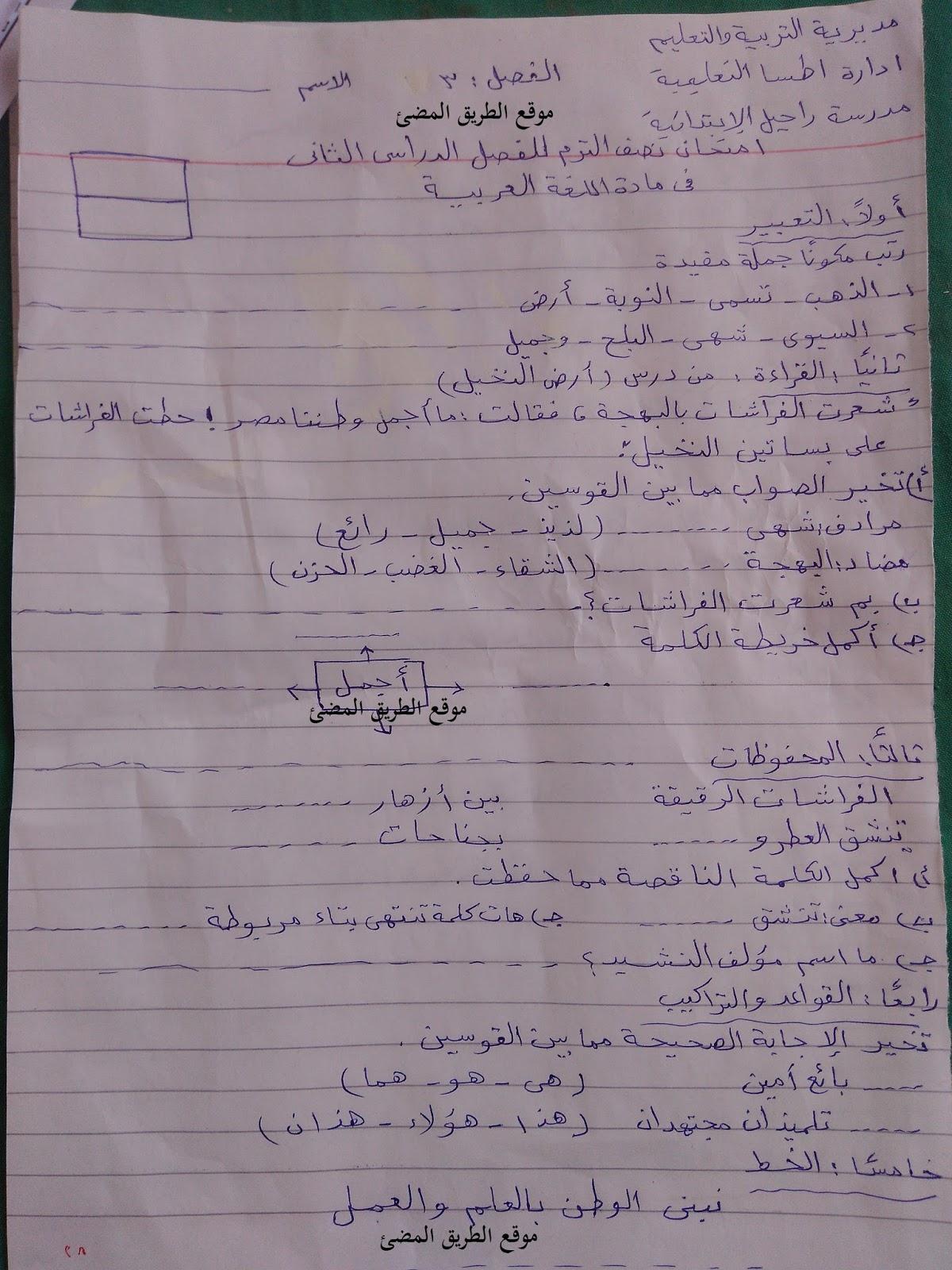امتحان نصف الترم فى اللغة العربية الصف الثانى الابتدائى الترم الثانى