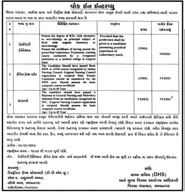 District Health Society Bhavnagar Recruitment 2017 for Laboratory Technician, FHW and Staff Nurse