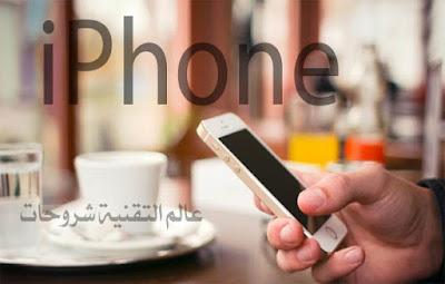 رمز-سري-لتسريع-النت-في-الايفون-Secret-code-to-speed-up-the-net-in-iPhone