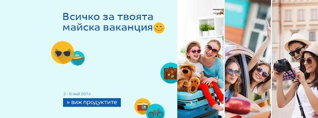 EMAG → Всичко за твоята майска ваканция