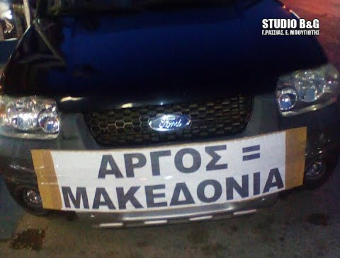 Οργανώνονται στο Άργος για την συμμετοχή στο συλλαλητήριο της Αθήνας για τη Μακεδονία