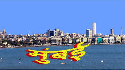 मुंबई महानगर दर्शन | Mumbai Metropolitan Philosophy