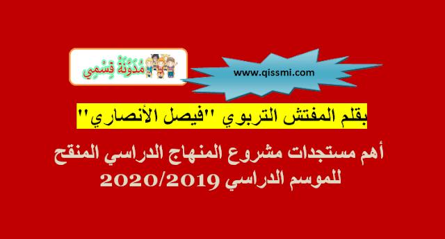 أهم مستجدات مشروع المنهاج الدراسي المنقح للموسم الدراسي 2019/2020