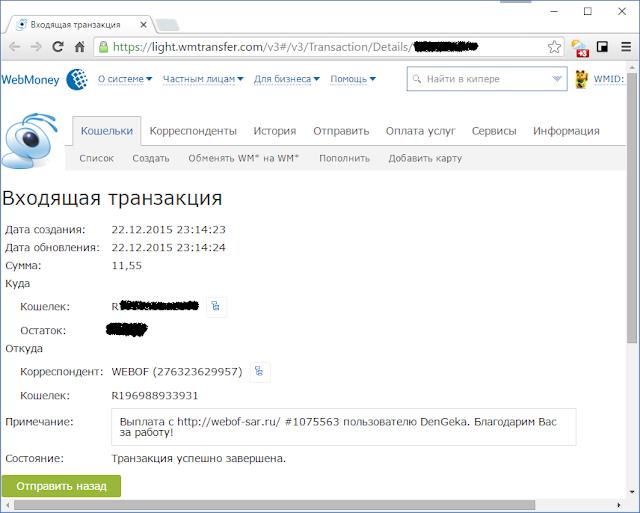 WEBOF-SAR - выплата на WebMoney от 22.12.2015 года