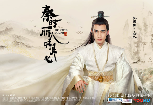 The King's Woman Vin Zhang Binbin