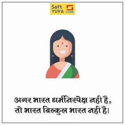 best India Quotes in Hindi  images pictures भारत पर सर्वश्रेष्ठ सुविचार, अनमोल वचन