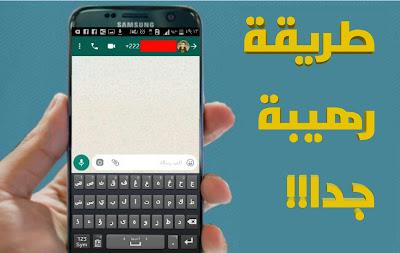 ارسل رسالة لأي رقم في الواتس آب بدون تسجيله و بدون برامج