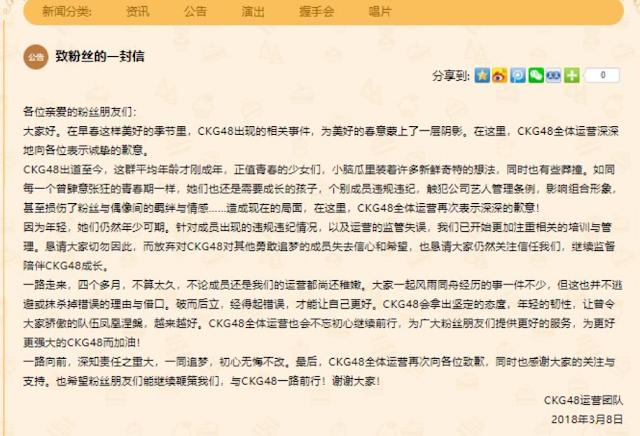 Website CKG48 Official Statement.png