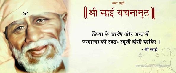 Kriya Ke aarambh Aur Ant men