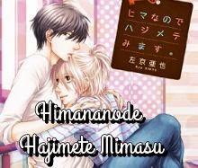 Himananode Hajimete Mimasu