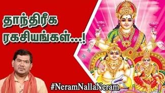 Sree Tantric Astrology | Dr.S.Vijay Sethu Narayanan 30-05-2020