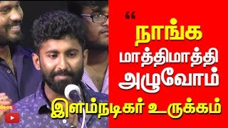 """We Cried at Every New Year""- Actor's Sad story at ""Dhaayam"" Audio Launch"