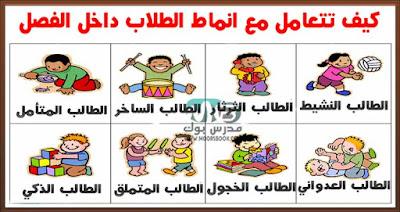 التعامل مع مختلف أنواع التلاميذ في الفصل والمدرسة
