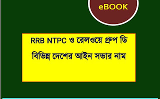 Railway Group D GK Bengali PDF