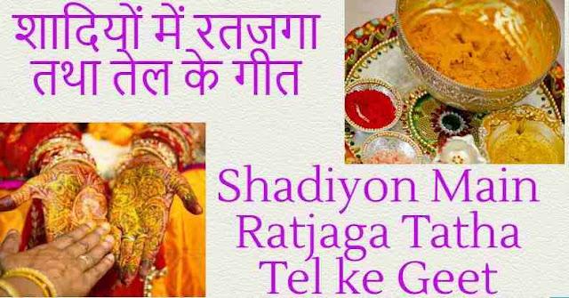 Shadiyon Main Ratjaga Tatha Tel ke Geet