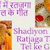शादियों में रतजगा तथा तेल के गीत - Shadiyon Main Ratjaga Tatha Tel ke Geet