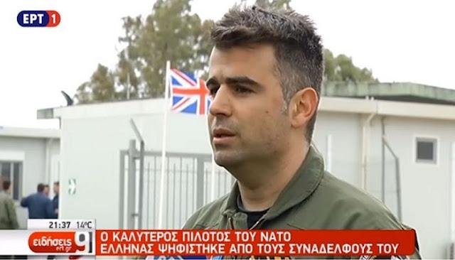 Έλληνας ανακηρύχθηκε ο καλύτερος πιλότος του NATO