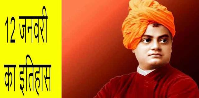 आज ही के दिन स्वामी विवेकानंद जी का जन्म हुआ