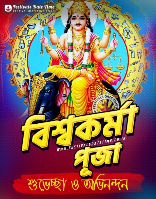 Vishwakarma Puja HD Wallpaper Free Download