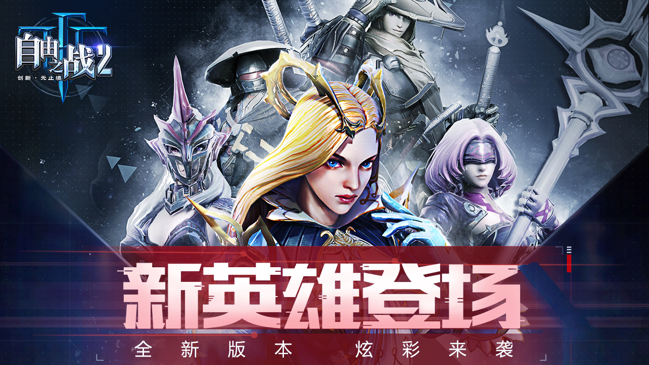 Ace of Arenas 2 Download Free Android And IOS