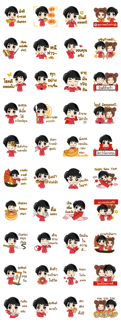 P'Peng Happy Chinese New Year 2017