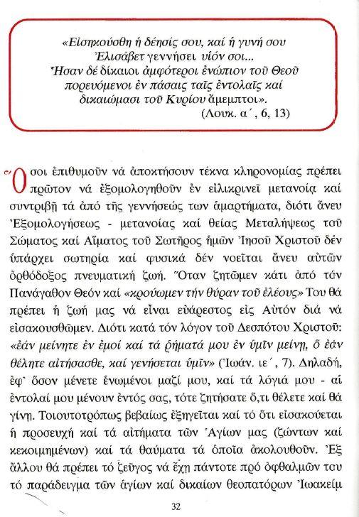 Η κορδέλα ή ζώνη της Αγίας Άννας. Ιερά Σκήτη Αγίας Θεοπρομήτορος Άννης Αγίου Όρους. http://leipsanothiki.blogspot.be/