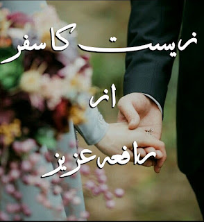 Zeest ka safar by Rafia Aziz