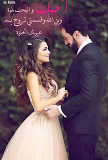 صور حب رومانسيه , أفضل صور الحب الرومانسية الجميلة المكتوب عليها كلام حب