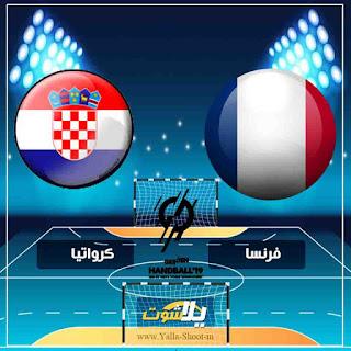 بث مباشر مباراة فرنسا وكرواتيا اليوم بدون تقطيع 23-1-2019 في كاس العالم للرجال لكرة اليد