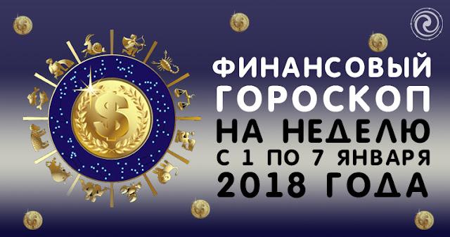 Финансовый гороскоп на неделю с 1 по 7 января 2018 года Фото энергия энергетика Эзотерика числа праздник первая помощь Новый Год негатив мотивация Марс Луна знаки зодиака деньги Гороскоп Аффирмации