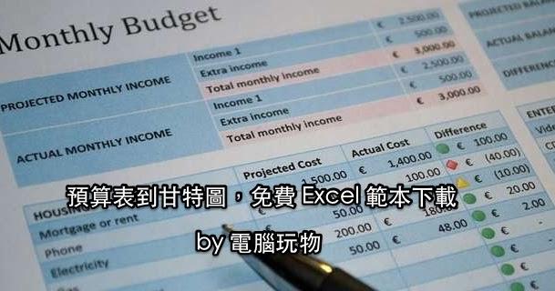 免費 Excel Google 試算表範本下載百種專業工作表格