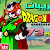 حصرياً وقبل الجميع تسريبات مؤكدة عن الحلقة 73 من دراغون بول سوبر !!