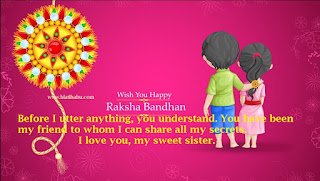 , happy raksha bandhan wishes to my sister, happy raksha bandhan wishes to my brother, happy raksha bandhan wishes in English, happy raksha bandhan wishes in odia, happy raksha bandhan wishes quotes