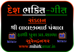 Desh Bhakti Songs, Desh Bhakti Songs PDF, Desh Bhakti Geet,  Desh Bhakti Songs In Hindi Desh Bhakti Songs In Gujarati Pdf