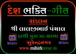 Desh Bhakti Songs, Desh Bhakti Songs PDF, Desh Bhakti Geet,  Desh Bhakti Songs In Hindi Desh Bhakti Songs In Gujarati Pdf