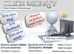 http://www.clickmoney.gr/