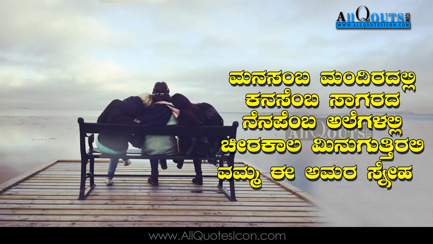 Quotes About Friendship Emotional Friendship Quotes In Kannada Emotional Hindi Quotes For