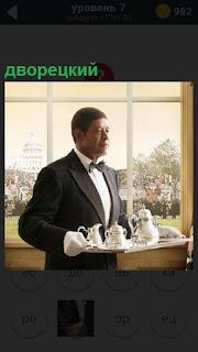 Мужчина дворецкий на подносе принес завтрак в белых перчатках