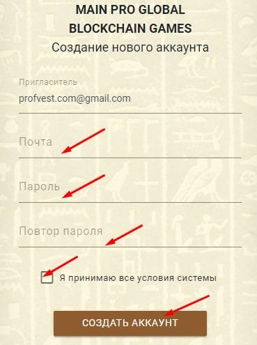 Регистрация в Main Pro Global 3