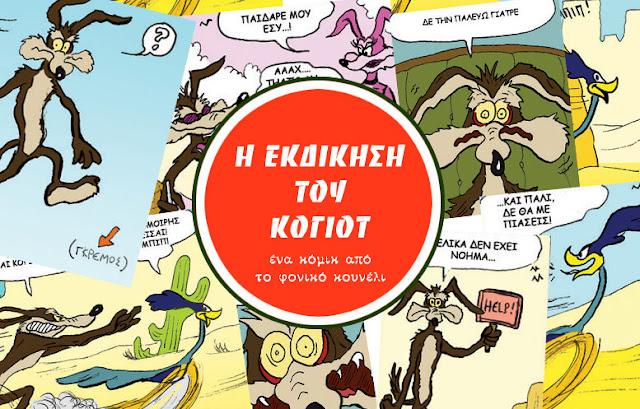 Η εκδίκηση του Κογιότ... μια ιστορία σε κόμικς από το φονικό κουνέλι