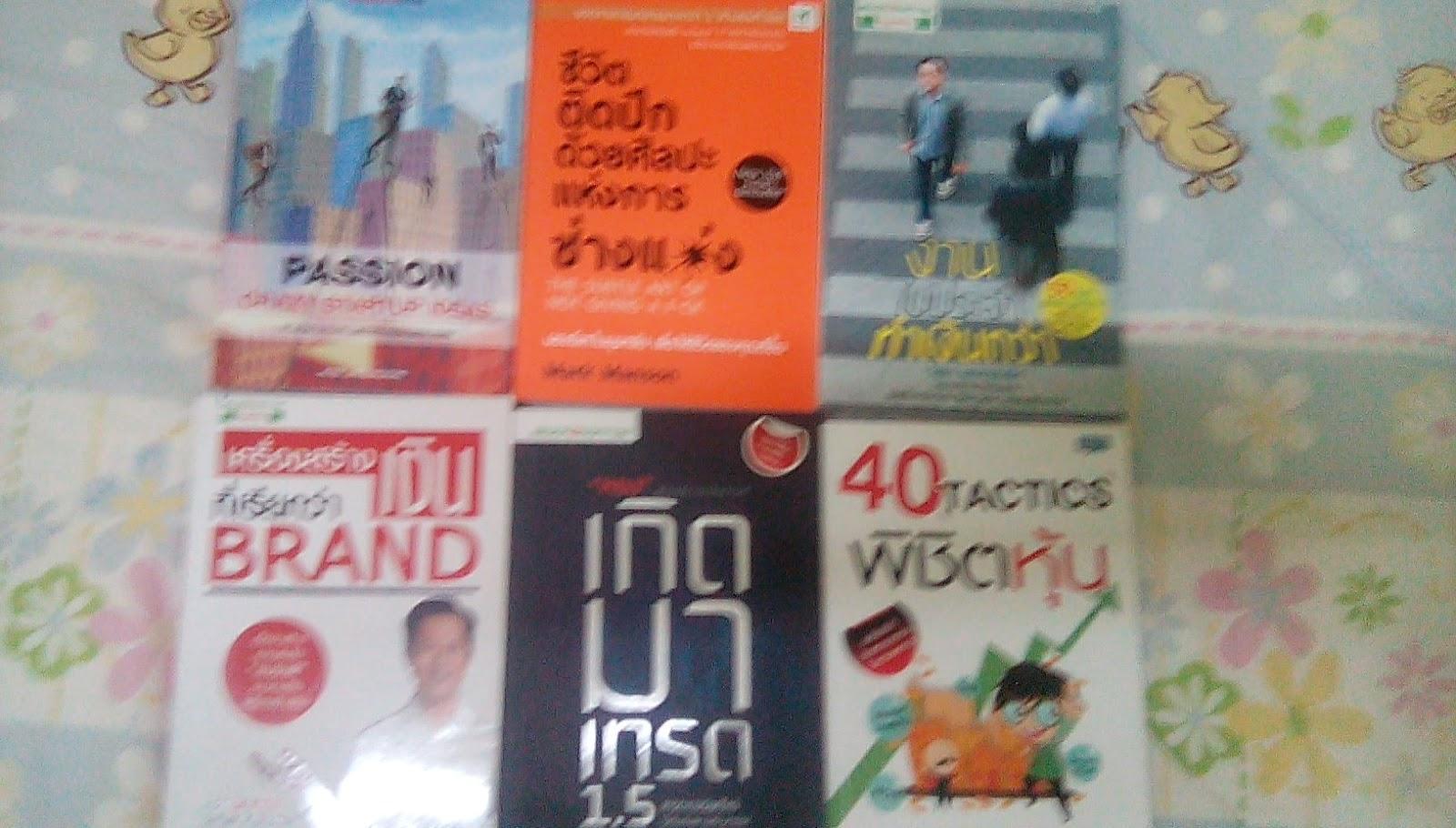 ขายหนังสือมือสอง ราคาถูก 350 บาท เหลือ 4 เล่ม