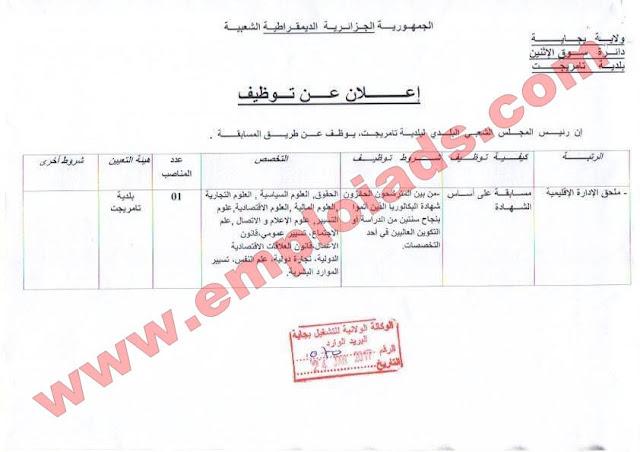 اعلان مسابقة توظيف ببلدية تامريجت ولاية بجاية جانفي 2017