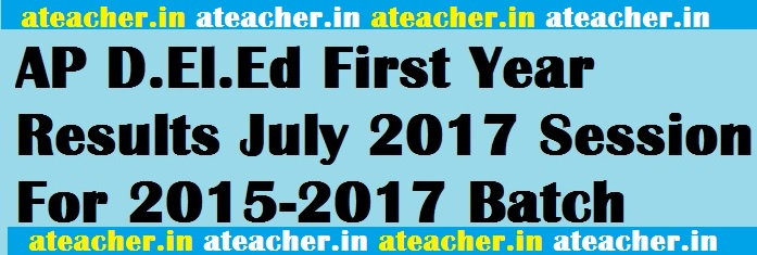 AP D.Ed{D.El.Ed} First Year Results July 2017 Session For 2015-2017 Batch