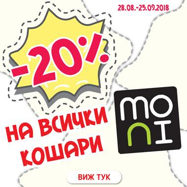 -20% на всички кошари МОНИ