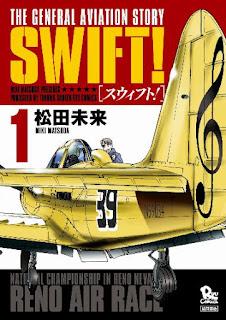 [松田未来] SWIFT!第01巻
