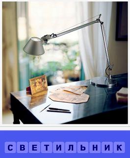 на столе закреплен обычный светильник