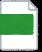 ファイルアイコン(緑)