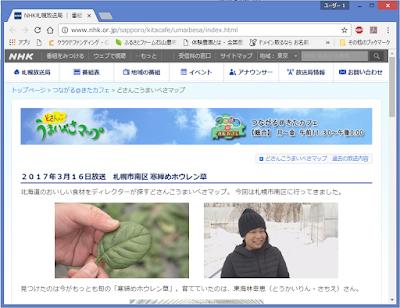 NHK つながる@きたカフェ